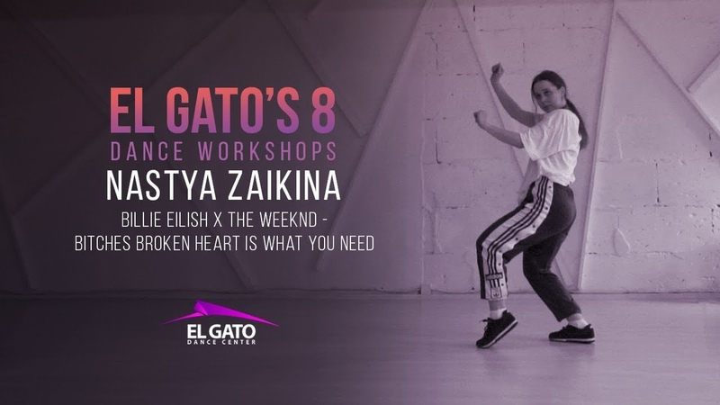 Billie Eilish The weeknd Bitches broken hearts El GATO'S 8 Dance Workshops Nastya Zaykina