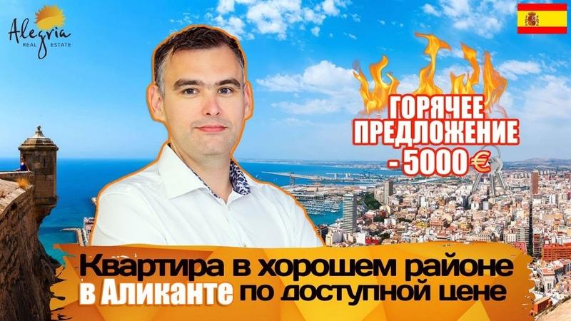 Недвижимость в Испании Квартира в хорошем районе Аликанте по доступной цене Горячее предложение