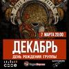 День Рождения группы Декабрь в Москве 7 марта