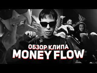 ОБЗОР КЛИПА ROCKET - MONEY FLOW (ПАСХАЛКИ, ОТСЫЛКИ И СКРЫТЫЙ СМЫСЛ - РАЗБОР)