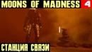 Игра Moons of Madness - прохождение. Тайная книга и ремонт станции связи 4
