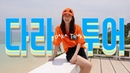 Dara' s 랜선투어, In 필리핀 l DARATV