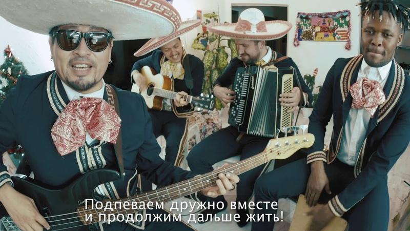 Mariachi Los Panchos(Rusia) - Coronavirus