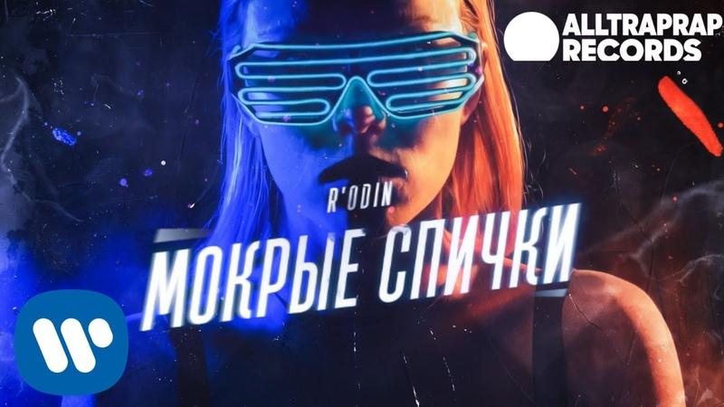 R'odin Мокрые спички Премьера трека 2019