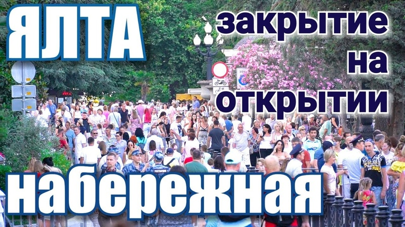Ялта ТОЛПЫ Новая Набережная Открытие Приморский пляж Цены Отзывы про отдых в Ялте Крым 2019