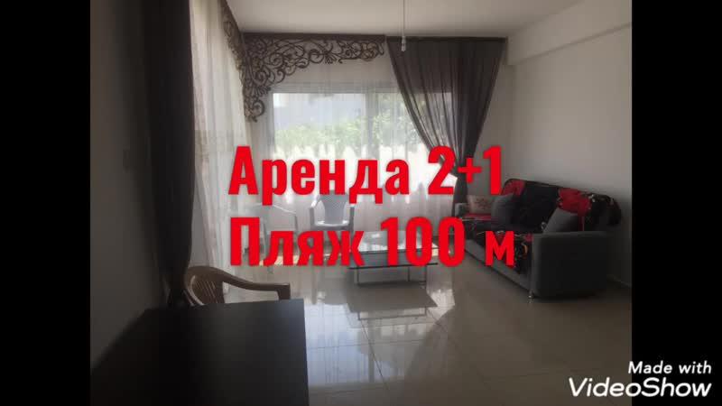 Аренда квартиры 21 от пляжа 100м. Северный Кипр .mp4