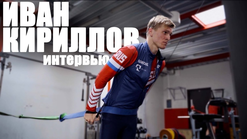 Иван Кириллов. О быте в команде Маркуса Крамера, перспективах и жизни в лыжном спорте.