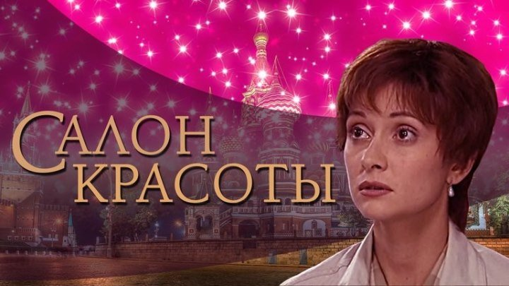 х ф Салон красоты 3 Россия 2000 год