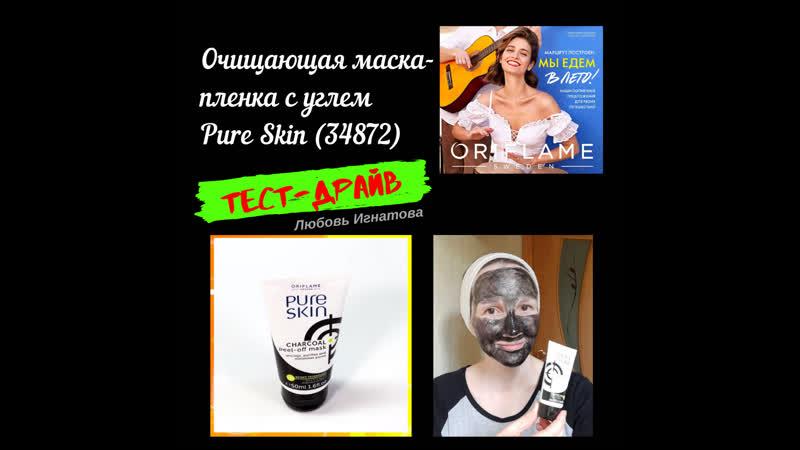 Тест-драйв Очищающая маска-пленка c углем Pure Skin (34872)