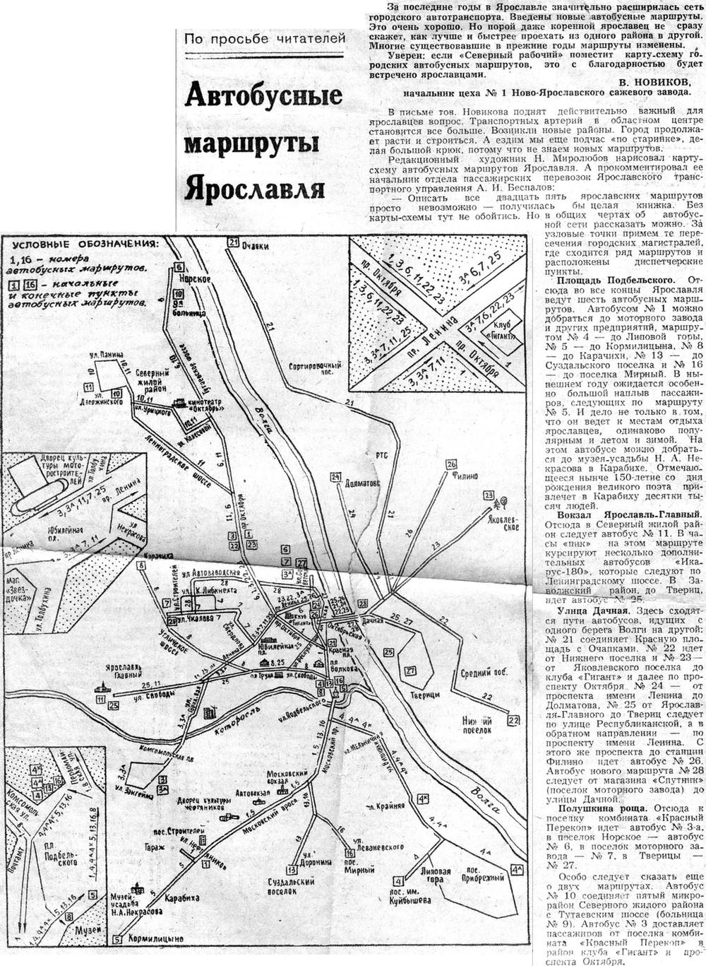 Схема движения автобусов в Ярославле, 1971 год