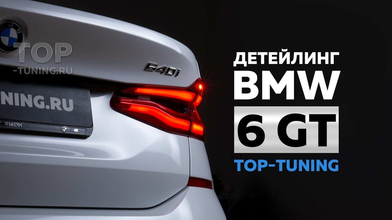 Детейлинг черная крыша и защита оптики для BMW 6 GT