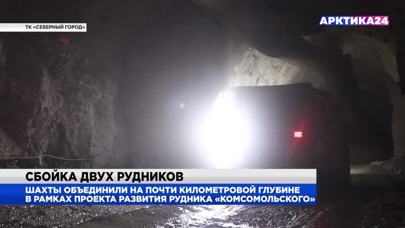 В Норильске объединили две шахты рудника mp4