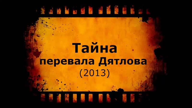 Кино АLive 1717. T a j n l o v a=13 MaximuM