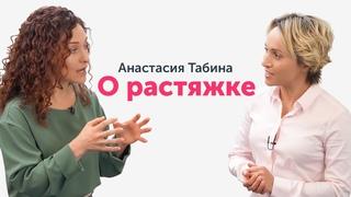 Польза РАСТЯЖКИ: эффекты, о которых вы не знали | небольшое интервью с Анастасией Табиной