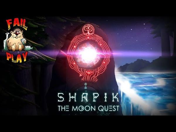 Shapik The Moon Quest → ТРОГАТЕЛЬНЫЙ И АТМОСФЕРНЫЙ КВЕСТ