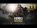 Прохождение Metro: Last Light Redux - Часть 10: Красная линия [1/2]