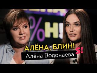 Голая Алёна Водонаева Для Журнала Maxim
