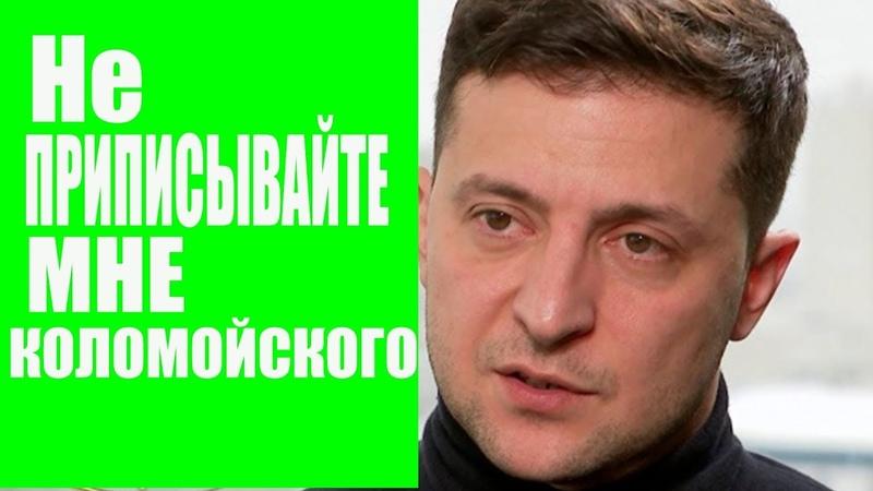 Не приписывайте мне Коломойского Владимир Зеленский смотреть онлайн без регистрации