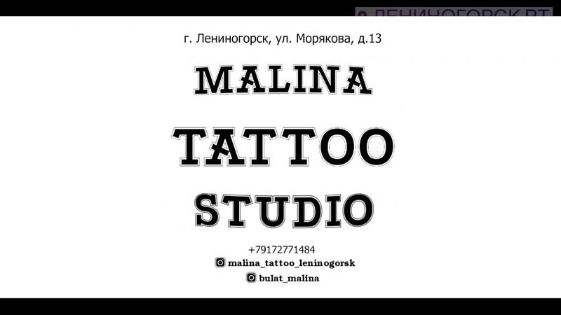 Татуировки в Лениногорске