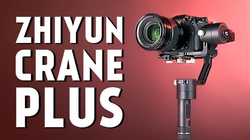 Zhiyun Crane Plus - снова ЛУЧШИЙ НА РЫНКЕ или провал
