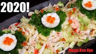 Новинка! Салат ЦАРСКИЙ к Новогоднему Столу Морской салат с богатым вкусом