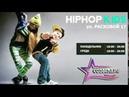 Детская школа танцев на Юго западе Екатеринбург