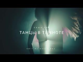 Саша FRG - Танцы в темноте