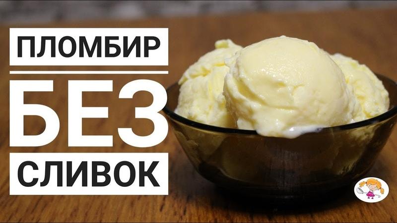 Пломбир без сливок|Simple icecream recipe