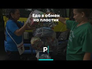 Еда в обмен на пластик