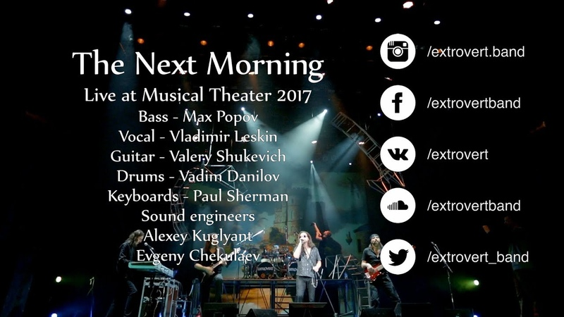 EXTROVERT The Next Morning Live @ IMT 2017