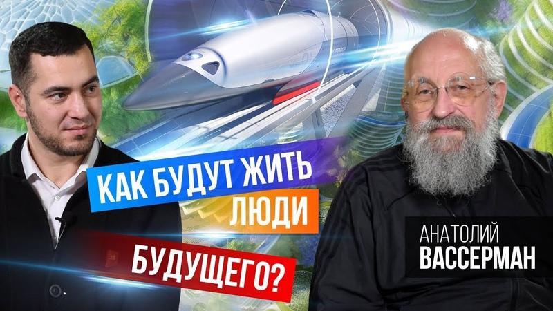 Анатолий Вассерман. Как будут жить люди будущего?