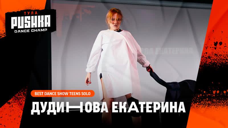ДУДИНОВА ЕКАТЕРИНА BEST DANCE SHOW SOLO TEENS PUSHKA DANCE CHAMP 2020