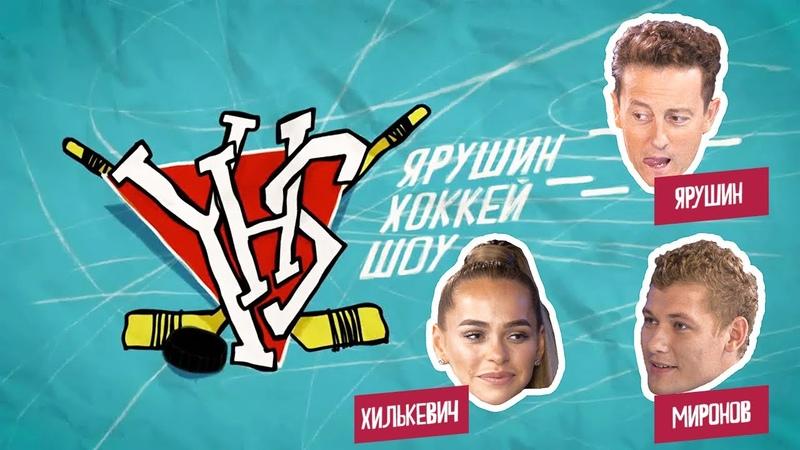 Ярушин Хоккей Шоу 2 Миронов шутит про Дацюка ловит шайбы от Хилькевич и угадывает клубы КХЛ