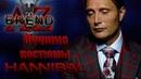 AZbrend - Hannibal - Лучшие костюмы часть 1 Best suit Ганнибал