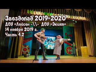 Звездопад 2019-2020, часть 4.2 «Юмор и сатира на войне», , Мамадыш.