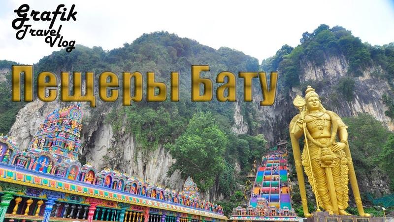 Пещеры Бату обезьяны Batu Caves Малазия Куала Лумпур