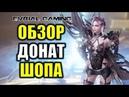 LOST ARK Донат шоп игровой магазин Обзор и анализ