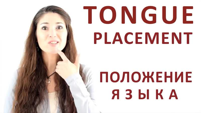 01 Tongue Placement Положение языка Freya Casey