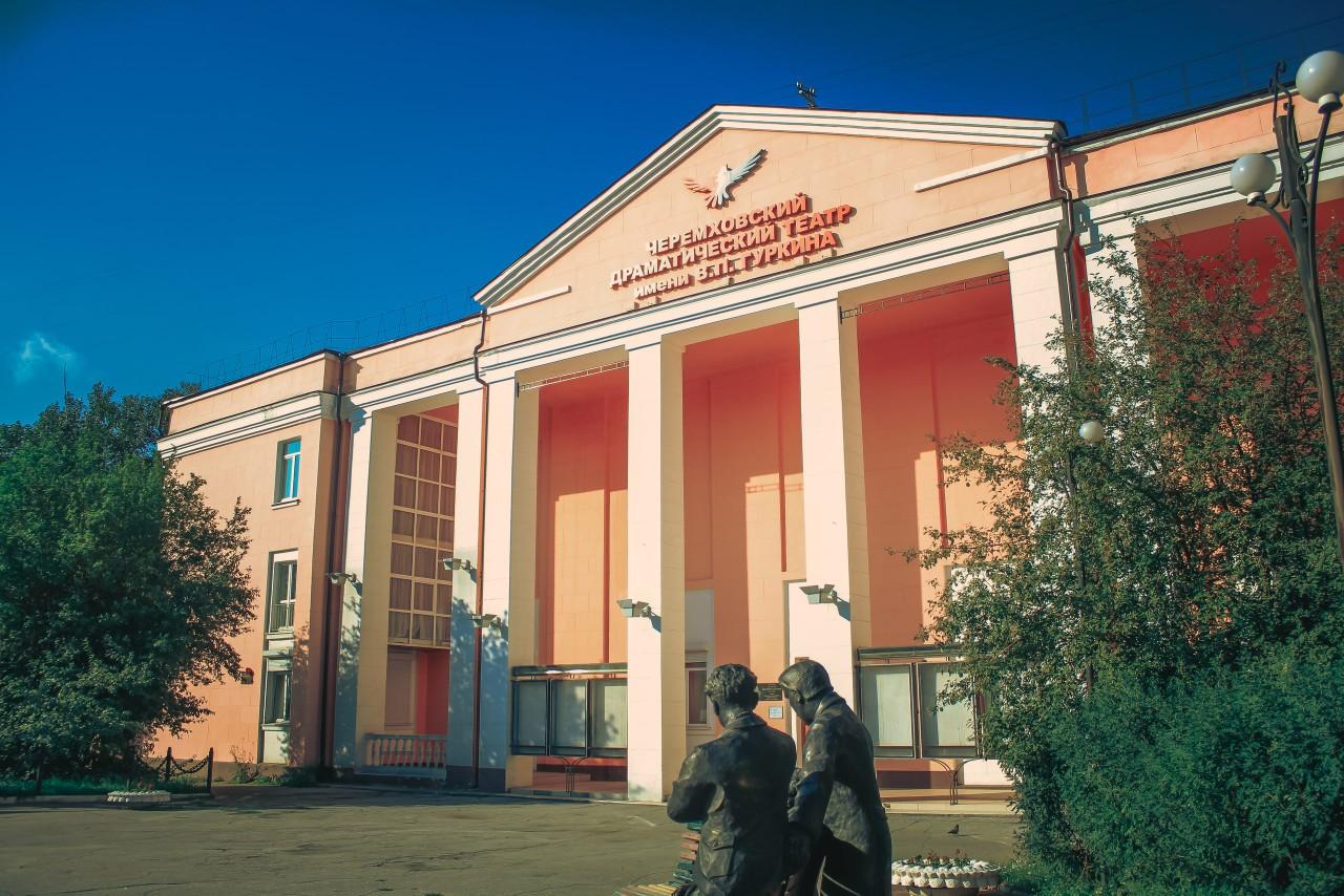 Черемховский драматический театр имени Владимира Гуркина получил бронзовую награду на 17 Международном театральном форуме «Золотой Витязь», который прошёл в Москве.