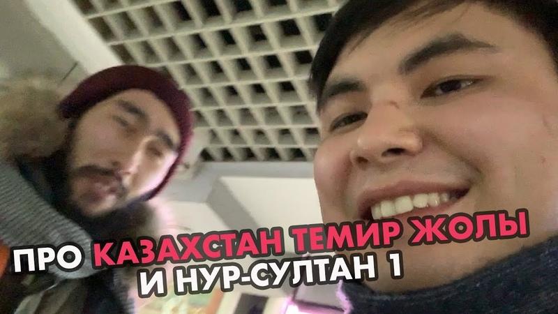 ПРО КТЖ И Ж Д ВОКЗАЛ НУР СУЛТАН 1