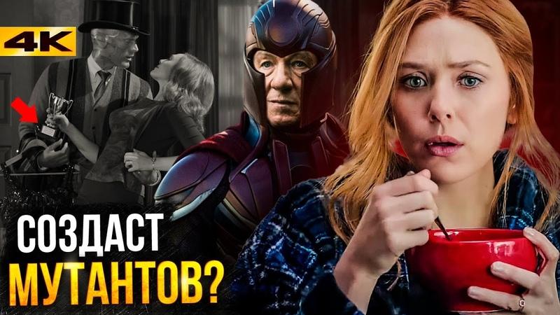 ВандаВижн разбор финального трейлера Мутанты УЖЕ в киновселенной