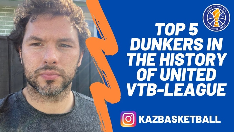 Top 5 Dunkers in the United VTB League Лучшие данкеры в истории лиги ВТБ