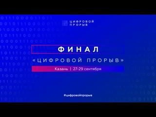 Церемония открытия финала Цифрового прорыва