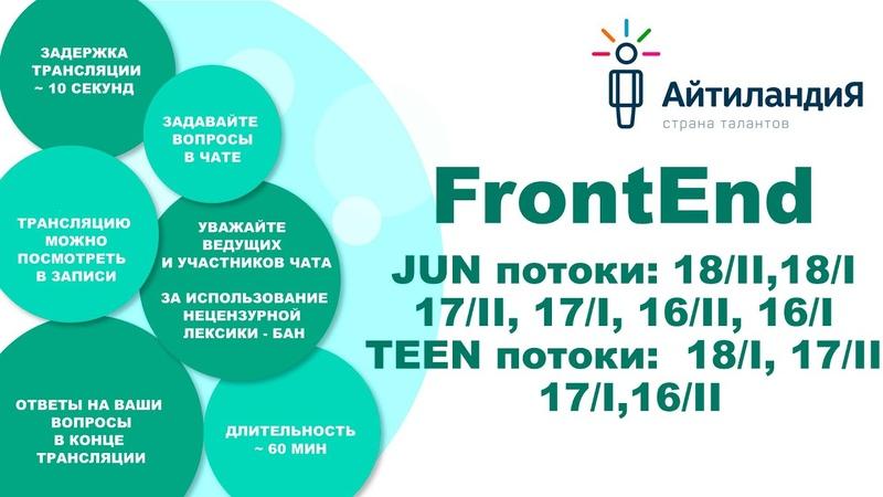 FrontEnd - (JUN потоки 18II и старше, TEEN потоки 18I, и старше)