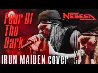 Группа НЕБЕСА / NEBESA - Fear Of The Dark (Iron Maiden cover)