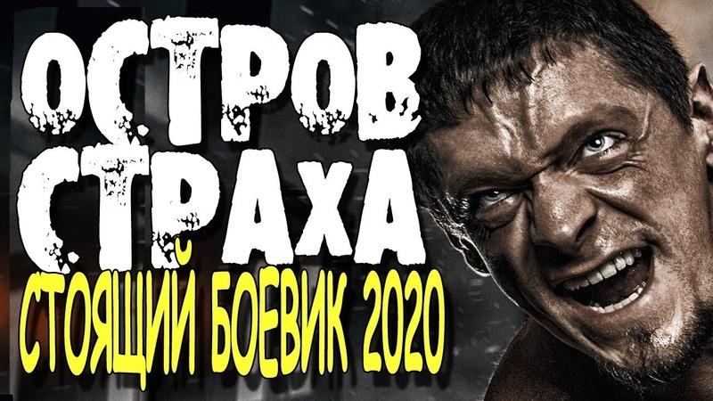 Новый криминальный сериал 2020 Остров страха@ Русские боевики 2020 новинки HD 1080P