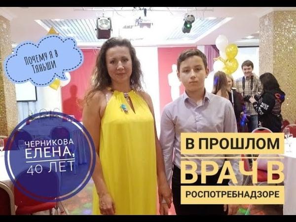 Почему я в Тяньши: Елена Черникова, 40 лет. В прошлом врач в Роспотребнадзоре