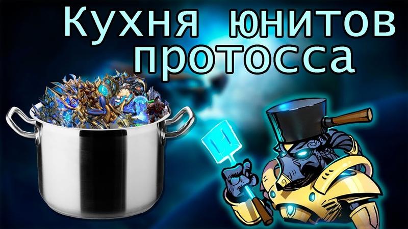 Кухня юнитов протосса StarCraft II PvT guide SKillous