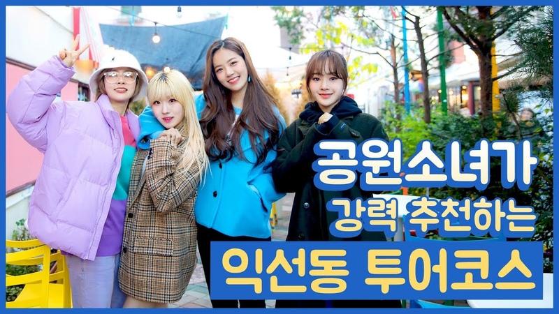 WOT Ep 20 한국의 익선동을 소개합니다 │공원소녀의 미야투어 A Small Tour for Miya in Ikseon dong 🎈