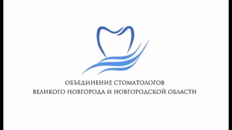 Логотип Объединение стоматологов Великого Новгорода и Новгородской области